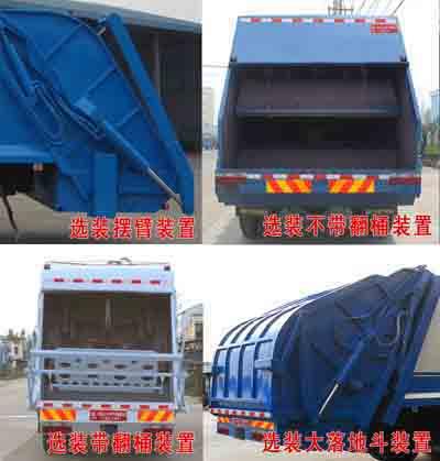 国五东风新款压缩式垃圾车